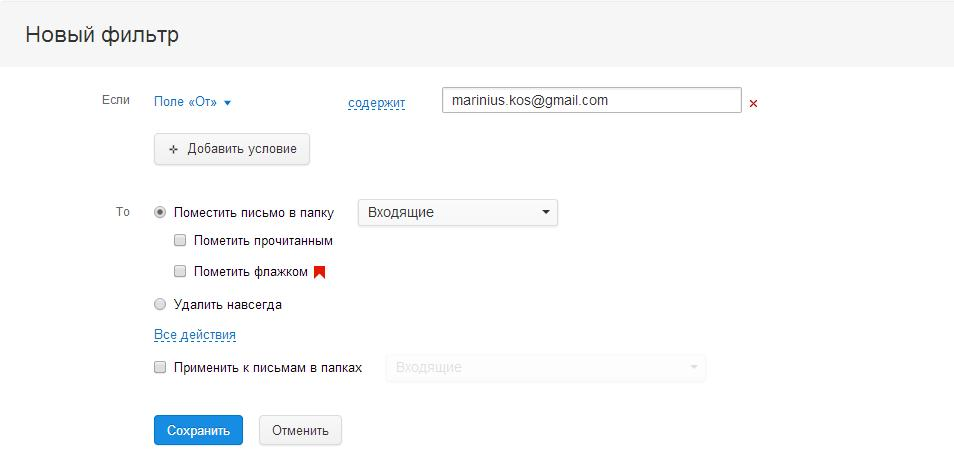 Настройка почты mailru в apple iphone mail